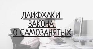 закон о самозанятых, Лайфхаки Закона о самозанятых