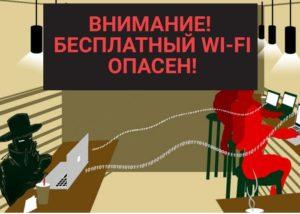 , Бесплатный Wi-Fi опасен!