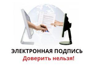 Электронная подпись,, МОЖНО ЛИ ПЕРЕДАТЬ ЭЛЕКТРОННУЮ ПОДПИСЬ